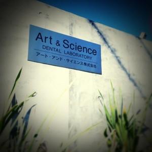 アートアンドサイエンス